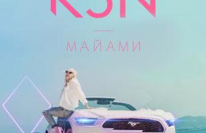 K3N представила песню «Майами»