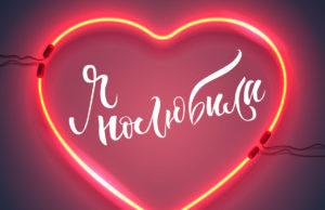 Клава Кока представила полную версию песни «Полюбила»