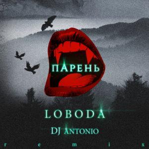 Лобода - Парень, DJ Antonio Remix - слушать онлайн ремикс