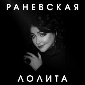 Клип Лолиты - Раневская, 2018 - смотрите видео онлайн