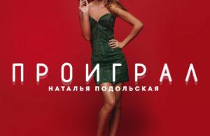 Наталья Подольская анонсировала выход новой песни «Проиграл»