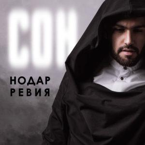 Нодар Ревия - Сон, 2018 - слушайте песню онлайн