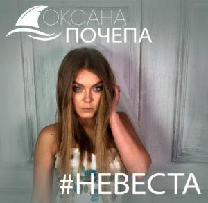 Оксана Почепа представила песню «Невеста»