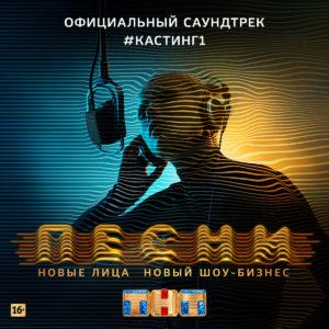 Вышел сборник с песнями первого кастинга шоу «Песни»