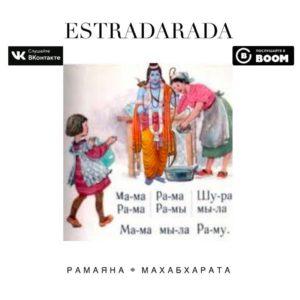 Группа ESTRADARADA - Рамаяна, 2018 - слушайте песню онлайн