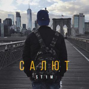 ST1M анонсировал выход нового мини-альбома «Салют»