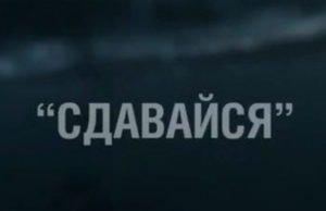 Сергей Лазарев показал отрывок клипа «Сдавайся»
