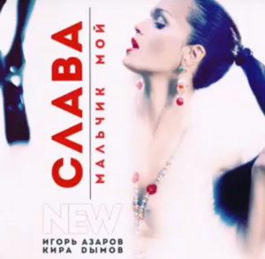 Певица Слава анонсировала выход песни «Мой мальчик»