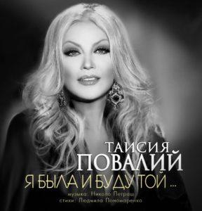 Таисия Повалий - Я была и буду той, 2018 - слушать онлайн песню