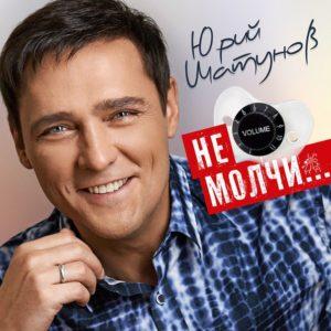 Юрий Шатунов анонсировал выход нового альбома «Не молчи»