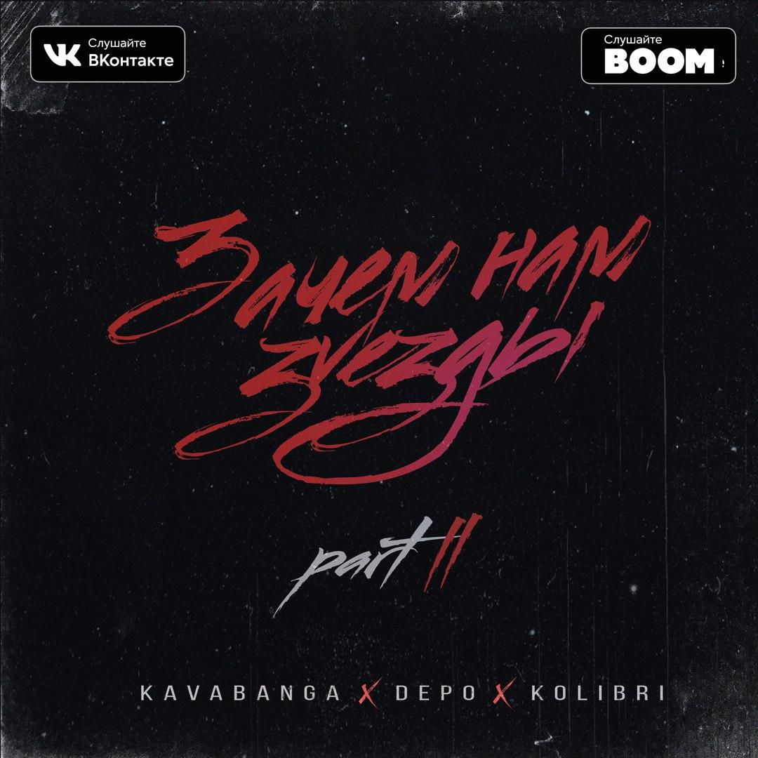 Kavabanga depo kolibri альбом зачем нам звезды 2018