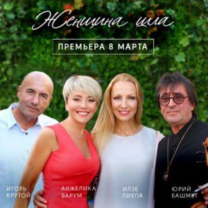 Игорь Крутой, Анжелика Варум, Илзе Лиепа и Юрий Башмет анонсировали выход совместной песни