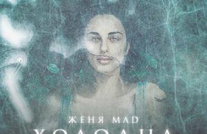 Женя Mad - Холодна, 2018 - слушать онлайн песню