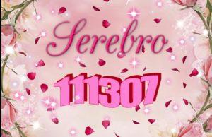 Группа SEREBRO - 111307 - слушайте песню онлайн