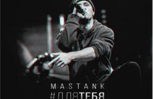 "Mastank представил новую песню ""Для тебя"""