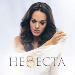 """Слава представила новую песню """"Невеста"""""""