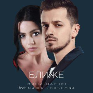 """Миша Марвин и Маша Кольцова представили совместную песню """"Ближе"""""""