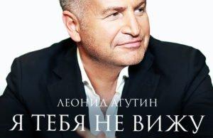 Леонид Агутин - Я тебя не вижу - саундтрек к фильму «Жили-были»