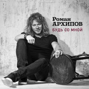 Роман Архипов - Будь со мной - Слушайте песню онлайн