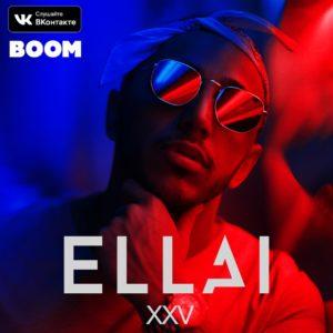 Альбом Эллаи «25» - слушайте онлайн новинку 2018 года