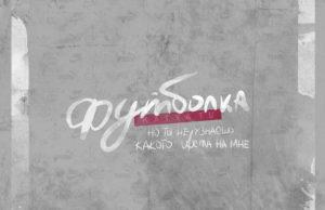 Katya Tu «Футболка» - слушайте песню онлайн