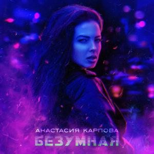 Анастасия Карпова «Безумная» - слушайте песню онлайн