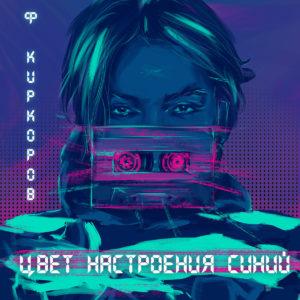 Песня Филиппа Киркорова «Цвет настроения синий» - слушайте онлайн
