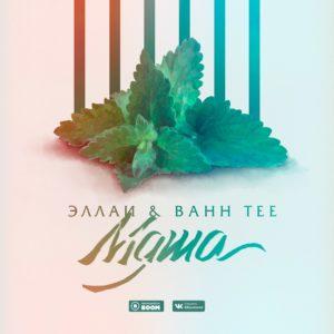 Эллаи & Bahh Tee - Мята - слушайте песню онлайн