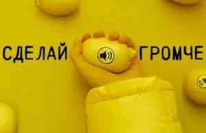 Макс Барских - Сделай громче, 2018 - новинка