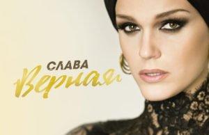 Певица Слава - Верная, слушайте онлайн песню 2018 года