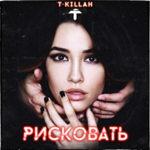 T-Killah - Рисковать, 2018 - слушайте песню онлайн