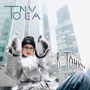 Toneva - В точку - слушайте онлайн песню 2018 года