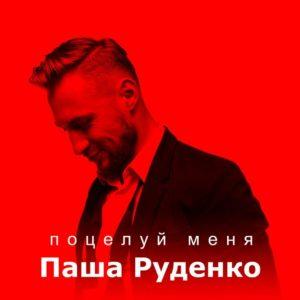 Паша Руденко - Поцелуй меня - Слушайте песню онлайн