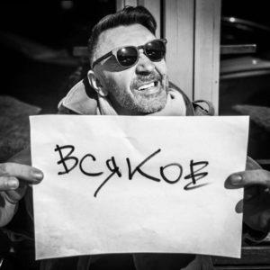 Альбом группы Ленинград - Всякое - Новинка 2018 года