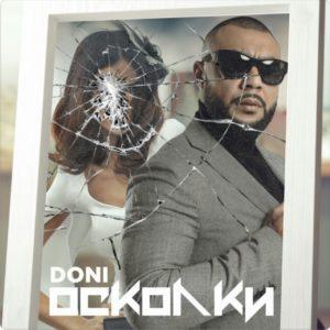 Doni - Осколки - Новинка 2018 года