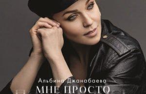 Альбина Джанабаева - Мне просто показалось - Слушать онлайн песню