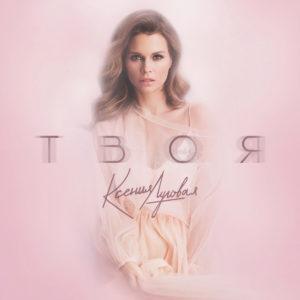 Альбом Ксении Луговой - Твоя - Слушайте онлайн