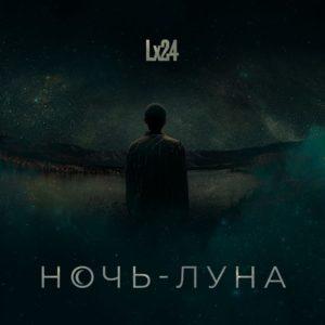 Lx24 - Ночь-Луна - Слушать онлайн песню 2018 года