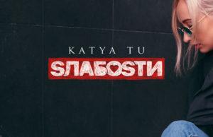 Katya Tu - Sлабоsти - альбом 2018 года