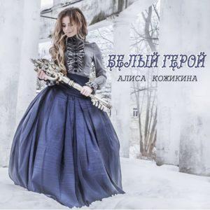 Алиса Кожикина - Белый герой - Новинка 2018 года