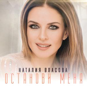Наталия Власова - Останови меня - Новинка 2018 года
