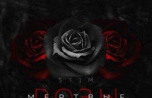 Альбом ST1M'а - Мёртвые розы - Новинка 2018 года