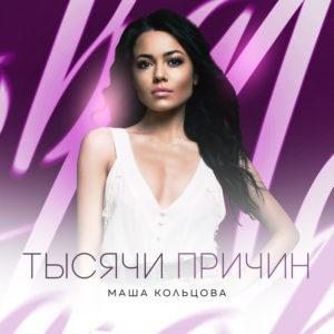 Маша Кольцова - Тысяча причин - Новинка 2018 года