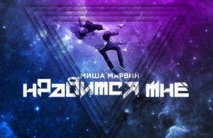 Миша Марвин - Нравится мне - Слушайте песню онлайн