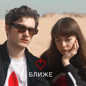 Альбом группы Мы - Ближе - Слушайте онлайн