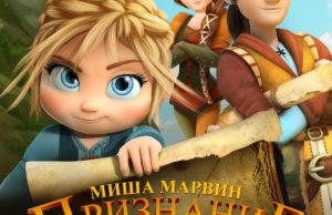 Клип Миши Марвина - Признание, саундтрек к мультику «Леонардо: Миссия Мона Лиза»