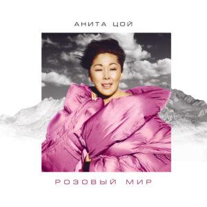 Анита Цой - Розовый мир - Слушайте песню онлайн