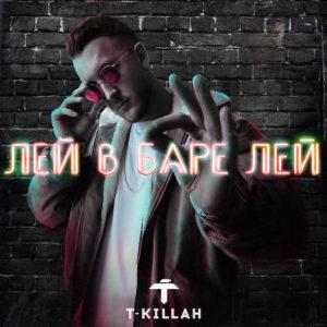T-Killah - Лей в баре лей - Слушайте песню онлайн