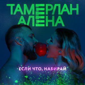 Тамерлан и Алёна - Если что, набирай - Слушайте песню онлайн