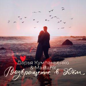Дарья Кумпаньенко и Mastank представили новую песню «Возвращение в Эдем»